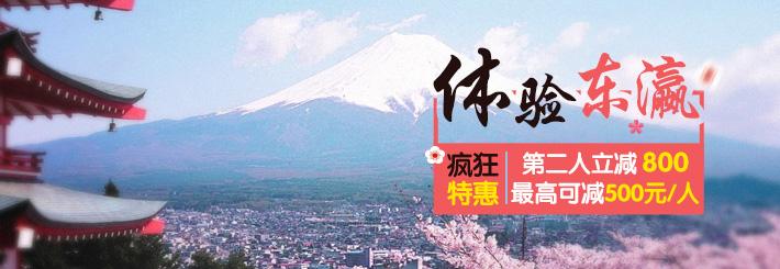 日本出游全攻略