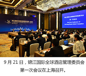 锦江国际全球酒店管理委员会第一次会议召开