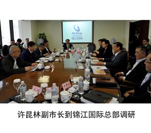 许昆林副市长到锦江国际总部调研