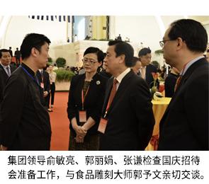 新濠天地官网娱乐领导俞敏亮、郭丽娟、张谦检查国庆招待会准备工作