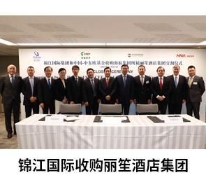 锦江国际收购丽笙酒店集团