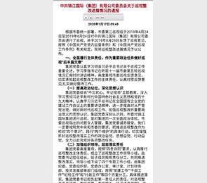 中共锦江国际(集团)有限公司委员会