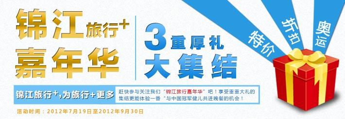 锦江租车,上海租车,上海机场接送