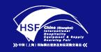 中国(上海)国际酒店设备及用品采购交易会