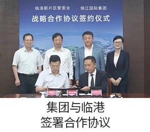 集团与临港签署合作协议