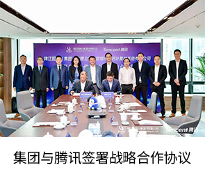 集團與騰訊簽署戰略合作協議 打造國企數實融合新標桿